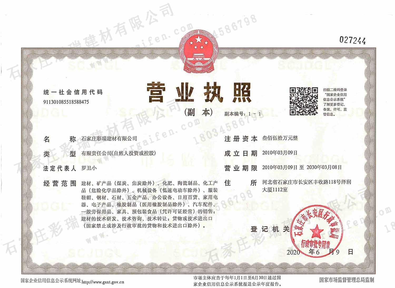 石家庄彩瑞建材有限公司营业执照